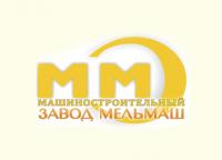 """""""Завод Мельмаш"""", ЗАО"""
